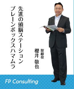 FPコンサルティング